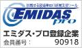 emidas pro登録企業